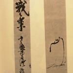 Musashi, Senki (War Spirit)