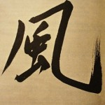 Musashi, Senki (War Spirit) brush writing.