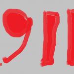 911 2018
